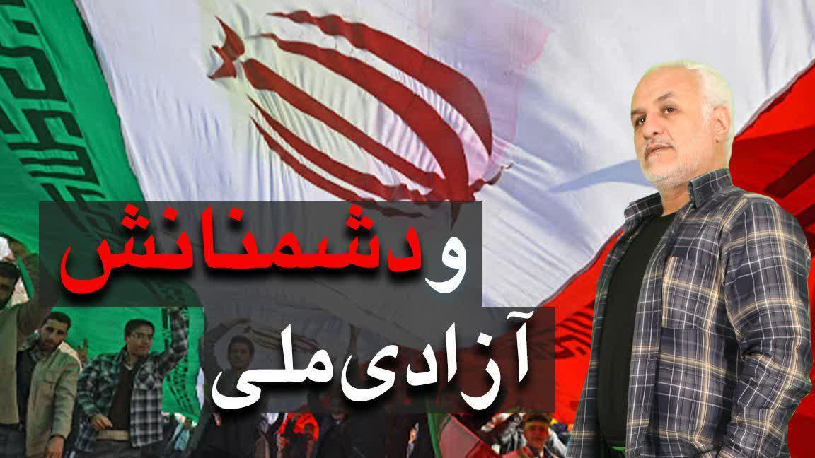 photo 2021 02 10 19 30 18 - دانلود سخنرانی استاد حسن عباسی با موضوع آزادی ملی و دشمنانش