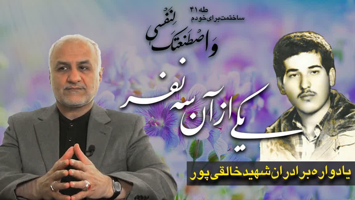 photo 2021 03 15 19 29 13 - دانلود سخنرانی استاد حسن عباسی با موضوع یکی ازآن سه نفر