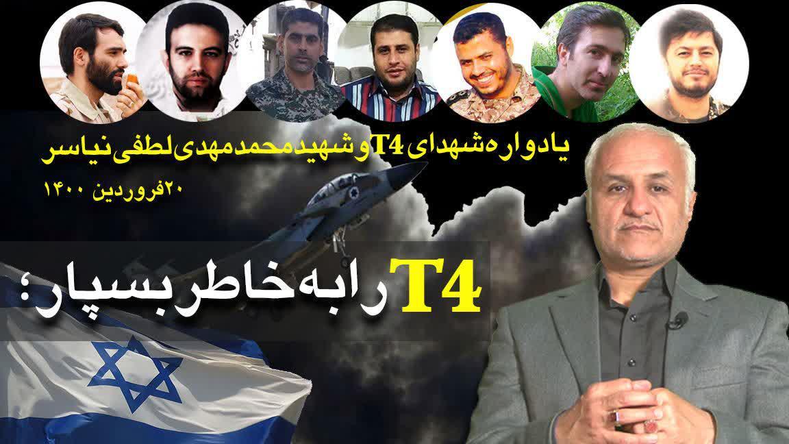 photo 2021 04 10 19 27 45 - دانلود سخنرانی استاد حسن عباسی با موضوع T4 را به خاطر بسپار !