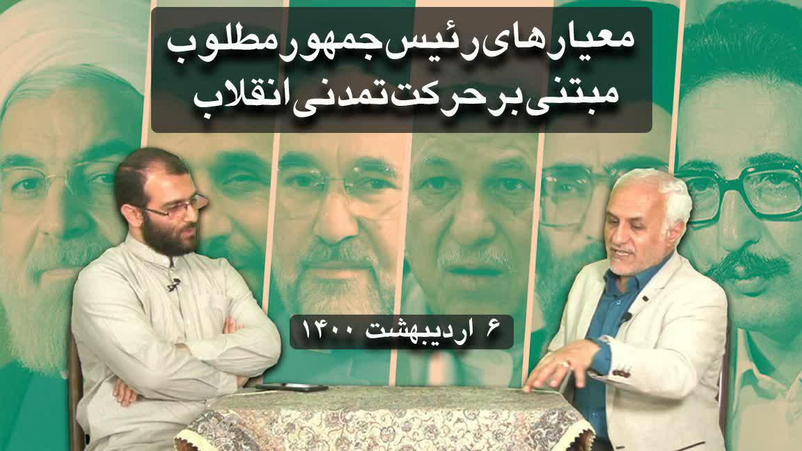 photo 2021 04 28 23 41 32 - دانلود سخنرانی استاد حسن عباسی با موضوع معیارهای رئیس جمهور مطلوب مبتنی بر حرکت تمدنی انقلاب