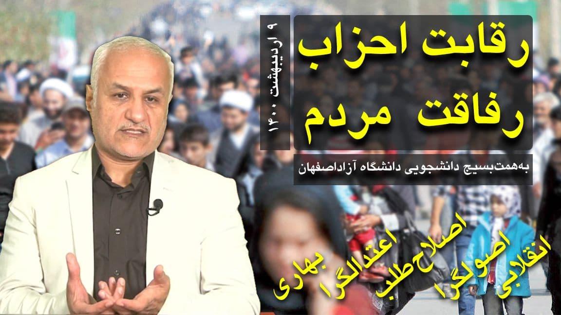 photo 2021 04 29 23 13 43 - دانلود سخنرانی استاد حسن عباسی با موضوع رقابت احزاب، رفاقت مردم