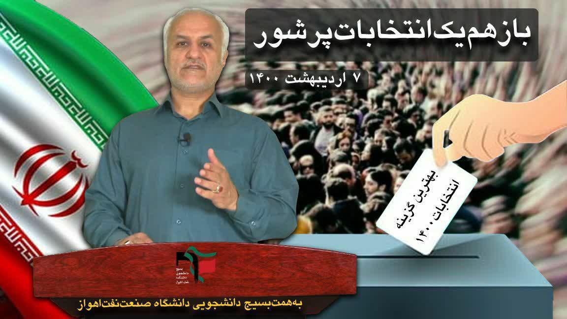 photo 2021 04 30 21 33 16 - دانلود سخنرانی استاد حسن عباسی با موضوع باز هم یک انتخابات پرشور
