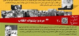 مردم؛ پشتوانه انقلاب
