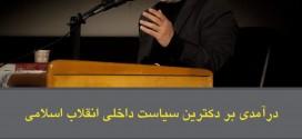 سخنرانی استاد حسن عباسی در دانشگاه تبریز