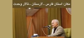 سخنرانی استاد حسن عباسی در استان فارس