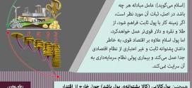در اسلام کالا پشتوانه پول است و تورم وجود ندارد