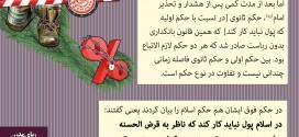 راه حل امام خمینی(ره) برای زدودن ربا