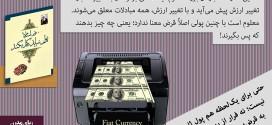 پول رایج جهانی، منشأ ربا