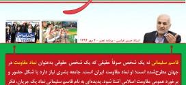 سردار سلیمانی؛ نماد مقاومت ایران