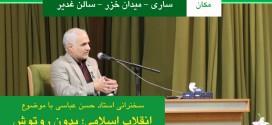 سخنرانی استاد حسن عباسی در مازندران