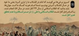 انقلاب اسلامی، از سقیفه تا ظهور