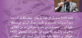 آغاز جنگ ارزی جدید علیه ایران از دروازه FATF
