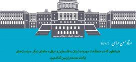 جمهوری اسلامی آمریکا