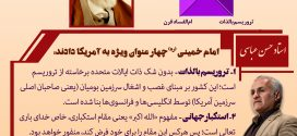 آمریکای امام خمینی