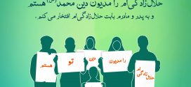 جنبش مردمی حلالزادهها