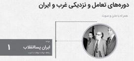 دورههای تعامل و نزدیکی غرب و ایران