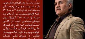 کاپیتولاسیون فرهنگی در ایران