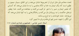 شهید تهرانی مقدم؛ نمونه تجلی علم و ایمان
