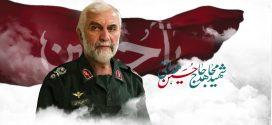 شهید مجاهد حاج حسین همدانی