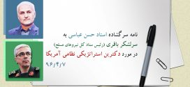 محورهای نامه سرگشاده استاد حسن عباسی به سرلشگر باقری