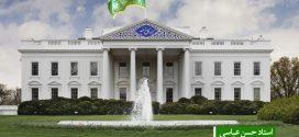 حسینیه کاخ سفید