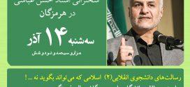 استاد حسن عباسی - هرمزگان