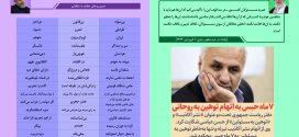 متهم حسن روحانی