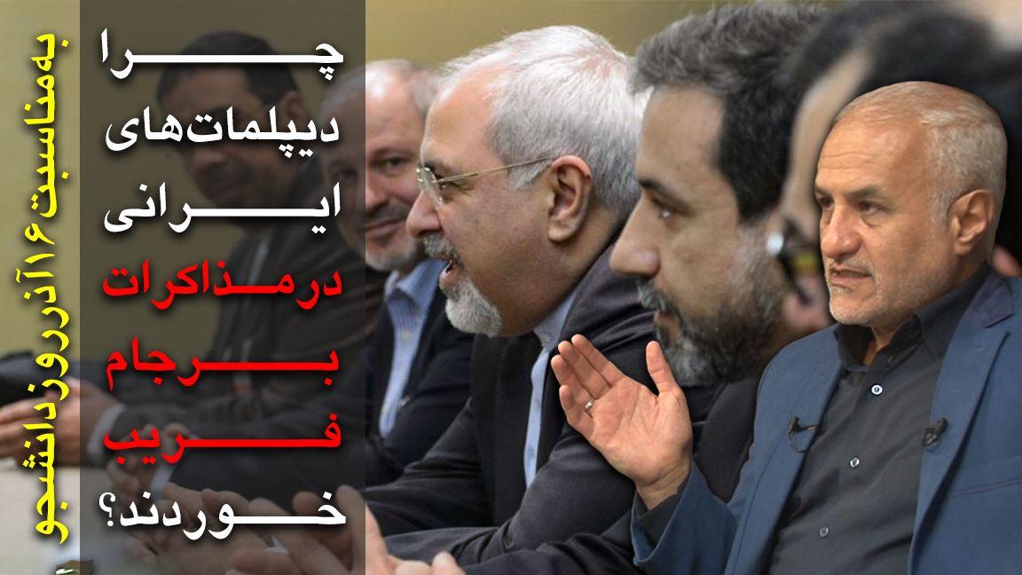 دانلود سخنرانی استاد حسن عباسی با موضوع چرا دیپلمات های ایرانی در مذاکرات برجام فریب خوردند؟